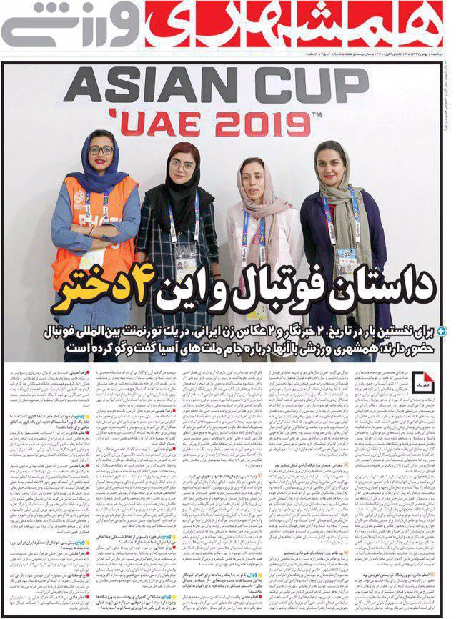 روزنامه های ورزشی یکم بهمن