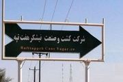 ابعاد مختلف پرونده هفتتپه از زبان قاضی مسعودی