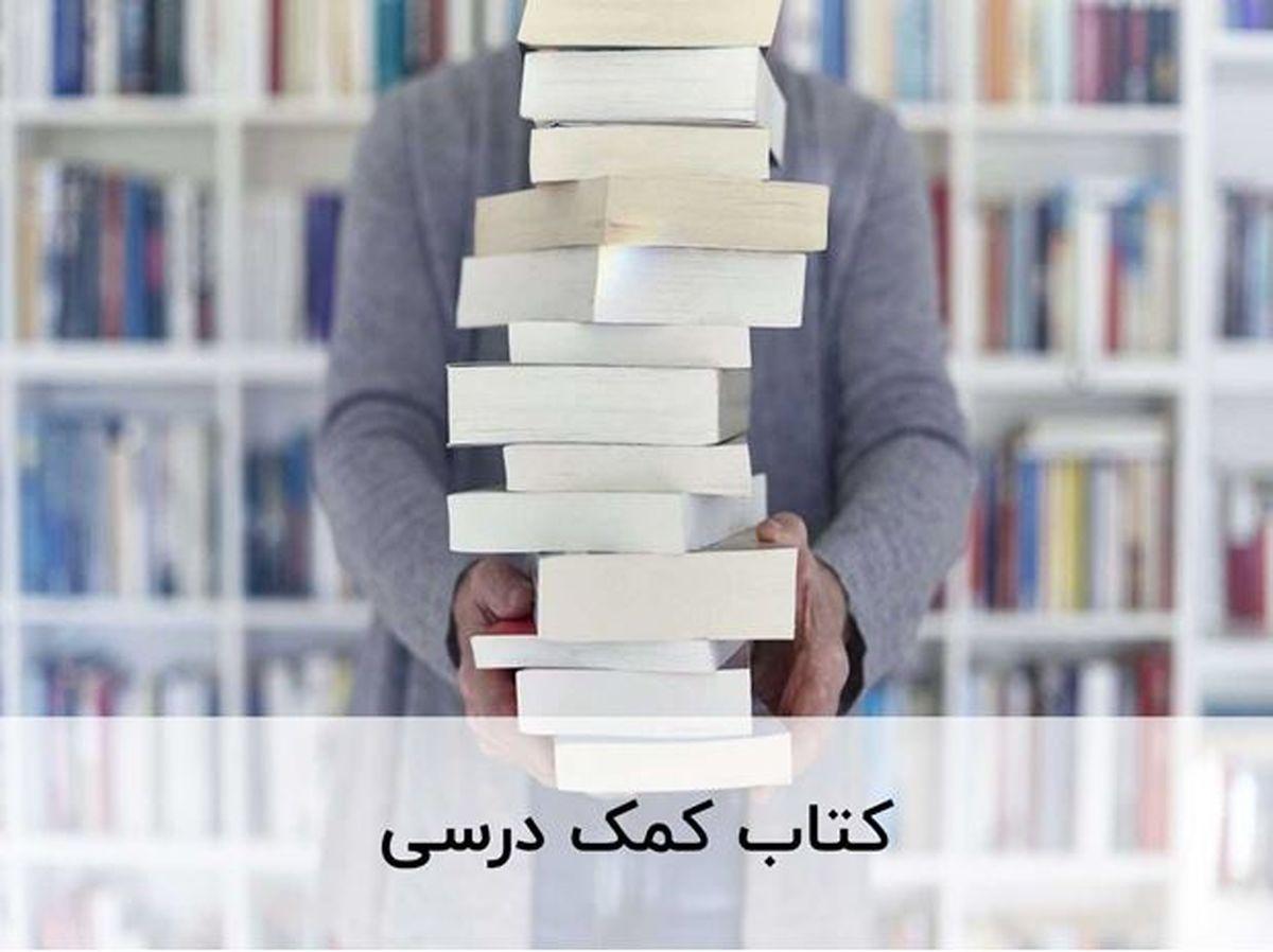 بهترین راه خرید کتاب های کمک درسی چیست؟