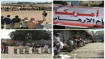 تظاهرات یمنیها علیه تصمیم آمریکا درباره انصارالله
