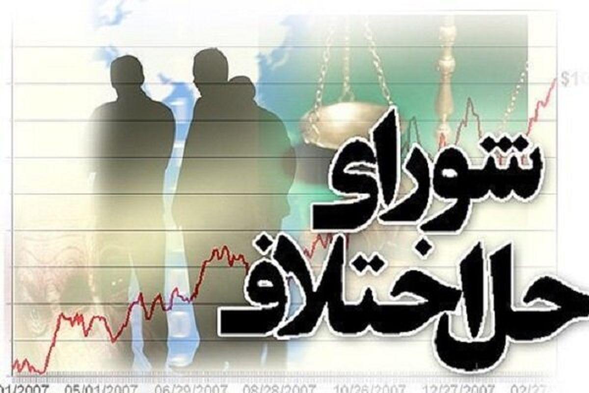 کلیات لایحه شوراهای حل اختلاف تصویب شد