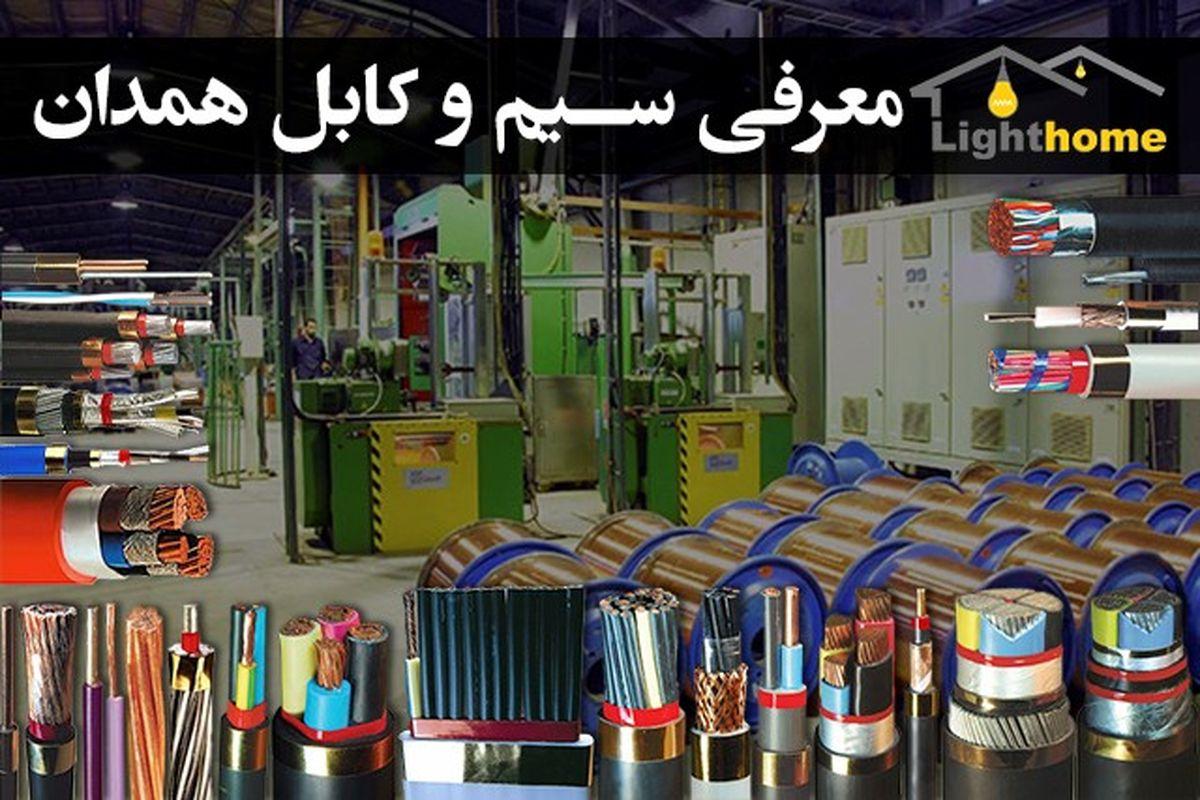 سیم و کابل همدان از پرطرفدار ترین سیم و کابل های ایرانی!
