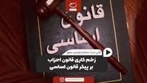 زخم کاری قانون احزاب بر پیکر قانون اساسی
