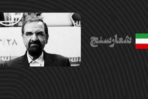 شعارسنج/ ارزیابی عملکرد محسن رضایی در مبارزه با فساد