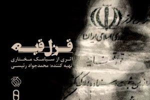 اکران اثر جسورانهی سیامک مختاری در دانشگاه خواجه نصیر
