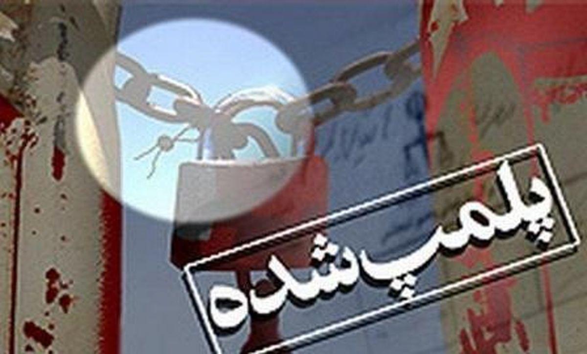 یک درمانگاه جراحی در تهران پلمب شد