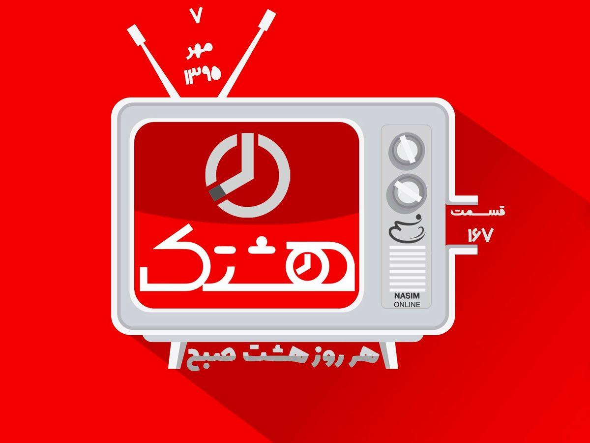 """قسمت صد و شصت و هفتم از مجموعه ویدئوهای """"هشتک"""""""