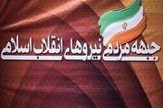 ۱۰۰ نفر از نخبگان استان خوزستان از جبهه مردمی اعلام حمایت کردند