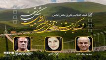 معرفی هیات انتخاب و داوری بخش عکس جشنواره منطقهای اردبیل