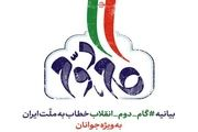 «تحرک جدید نهضت بیداریاسلامی» توام با دیپلماسیعمومی
