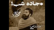 علی زند وکیلی قطعه «جاده شب» را منتشر کرد