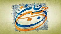 سرودههایی در مدح حضرت اباعبدالله (ع):«تا حسین آمد در رحمت به عالم باز شد»
