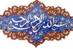 ۱۹ حرفی بودن بسم الله الرحمن الرحیم فلسفهای دارد؟