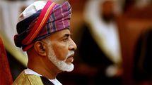 «قابوس بن سعید» پادشاه عمان در گذشت