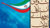 چه کسانی لیست نهایی شورای ائتلاف نیروهای انقلاب را تنظیم کردند؟+اسامی
