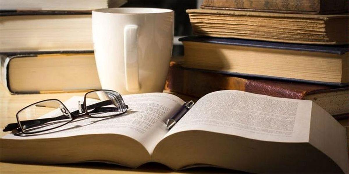 اینفوگرافیک: پیشنهاد کتاب های مفید، مفاتیح الحیاة