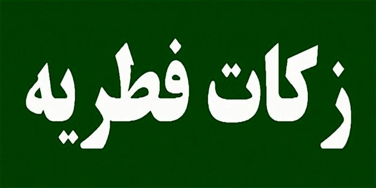 اعلام مبلغ زکات فطره بر اساس نظر مقام معظم رهبری و مراجع تقلید