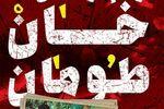 شناسایی پیکر دو تن از شهدای مدافع حرم خان طومان