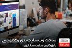 ساخت وب سایت بدون کدنویسی با سایت ساز SEE5، بزرگترین در ایران