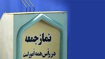 نماز جمعه ۴ مهر ماه تهران اقامه نمیشود