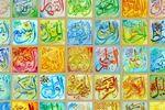 اسم اعظمی که خضر نبی به امام علی(ع) آموخت