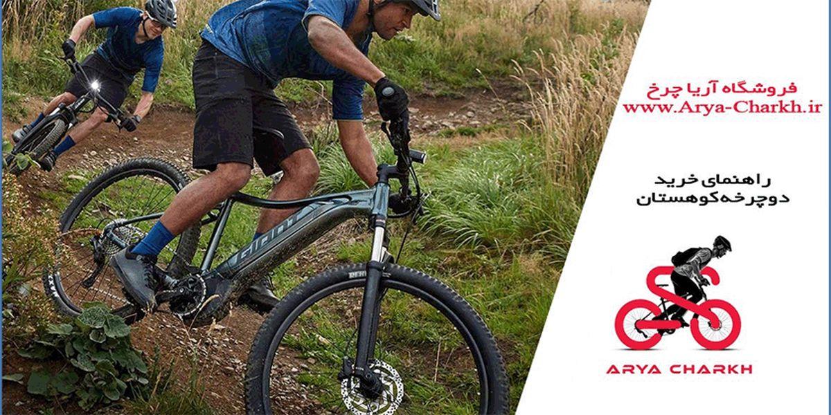 راهنمای خرید دوچرخه کوهستان | Guide To buying mountain Bicycle