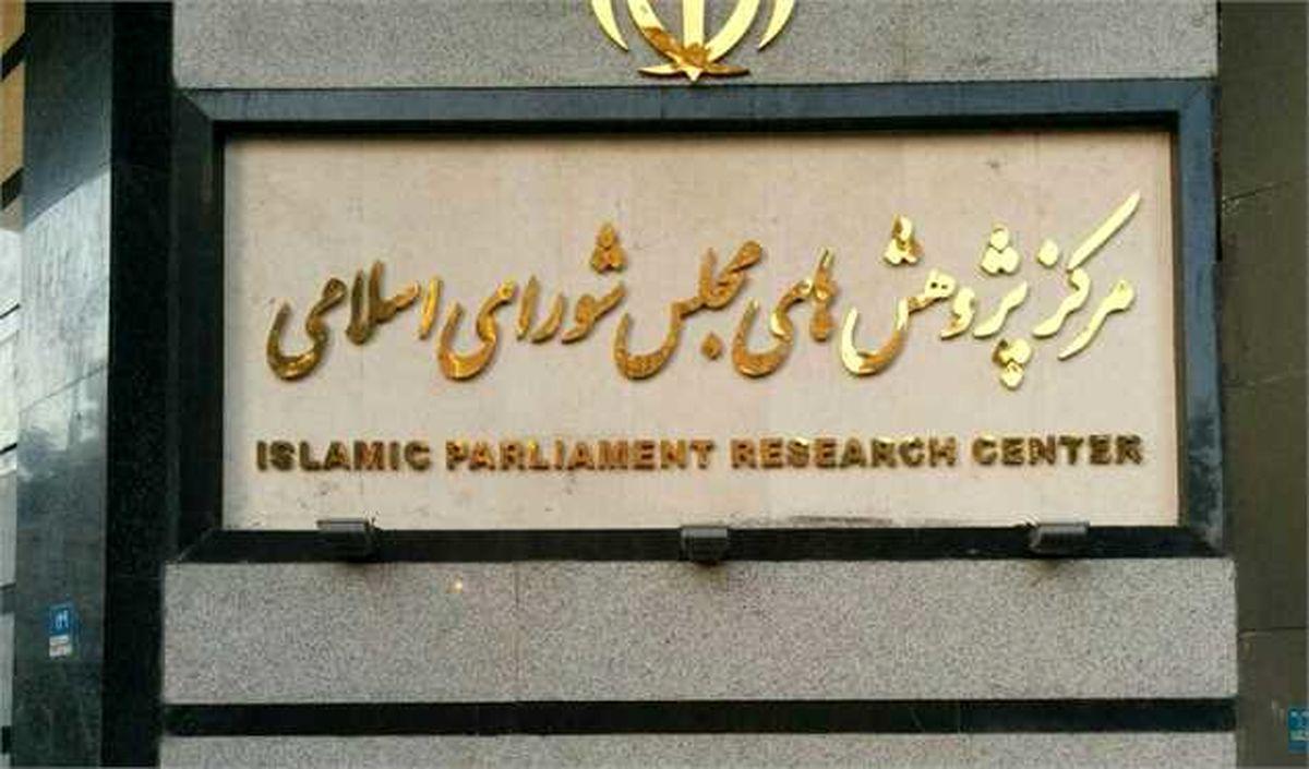 نرخ ارز کالاهای اساسی و آدرسهای غلط مرکز پژوهشهای مجلس