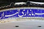 نتیجه شمارش آراء در انتخابات میاندورهای مجلس تهران