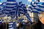 اعلام جنگ اقتصادی یونان به یورو