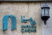 فدا شدن خانهی سینما در راه سیاست