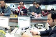 ساعت کاری بانکها در روزهای پایانی سال و تعطیلات نوروز اعلام شد