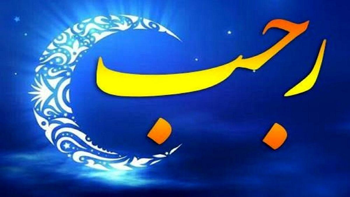 فیلم: اهمیت استغفار در ماه رجب به روایت «آقا مجبتی تهرانی»