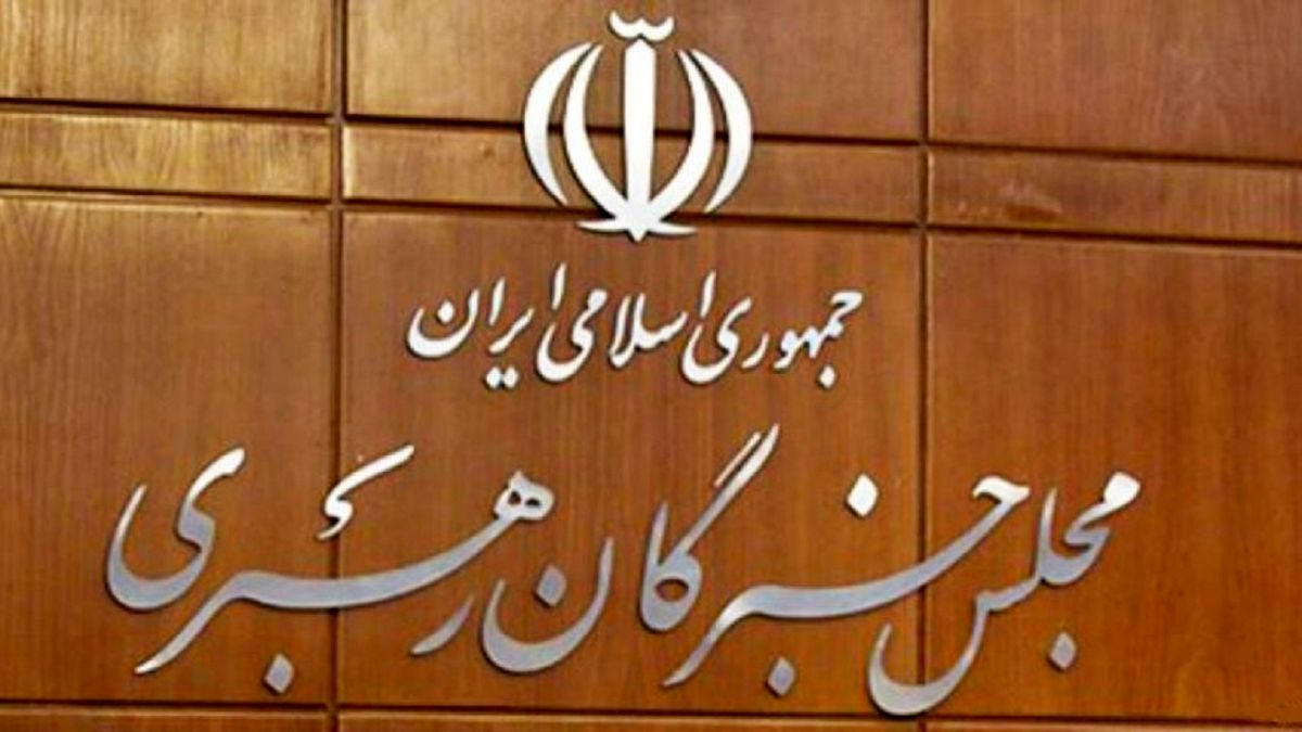اعضای هیئت رئیسه مجلس خبرگان رهبری انتخاب شدند