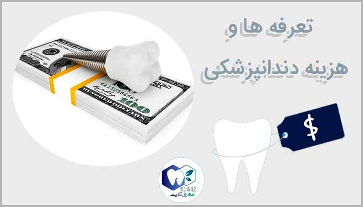 با مهراز کارت هزینه دندانپزشکی خود را نصف کنید!