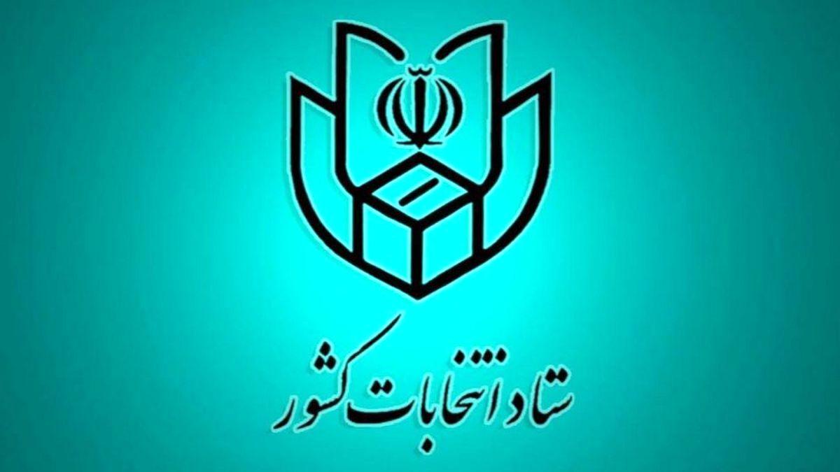 ستاد انتخابات کشور رسما تشکیل شد