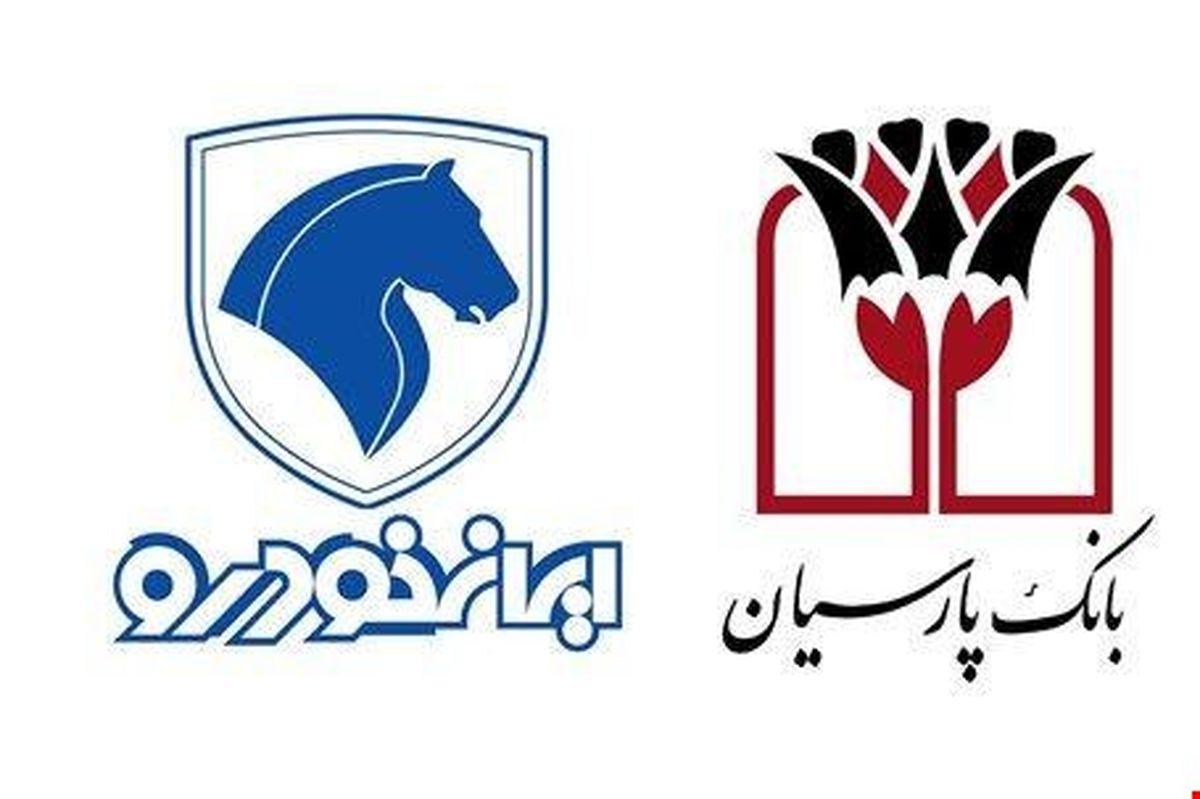 ۳۰ درصد سهام بانک پارسیان در اختیار ایرانخودرو است