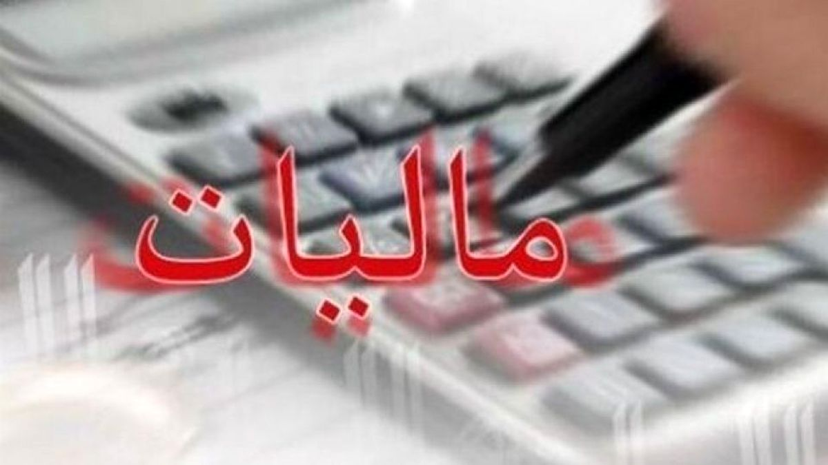 ابلاغیه مالیاتی رئیس جمهوری به ۲ وزیر